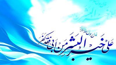 میلاد حضرت علی (ع) مبارک باد