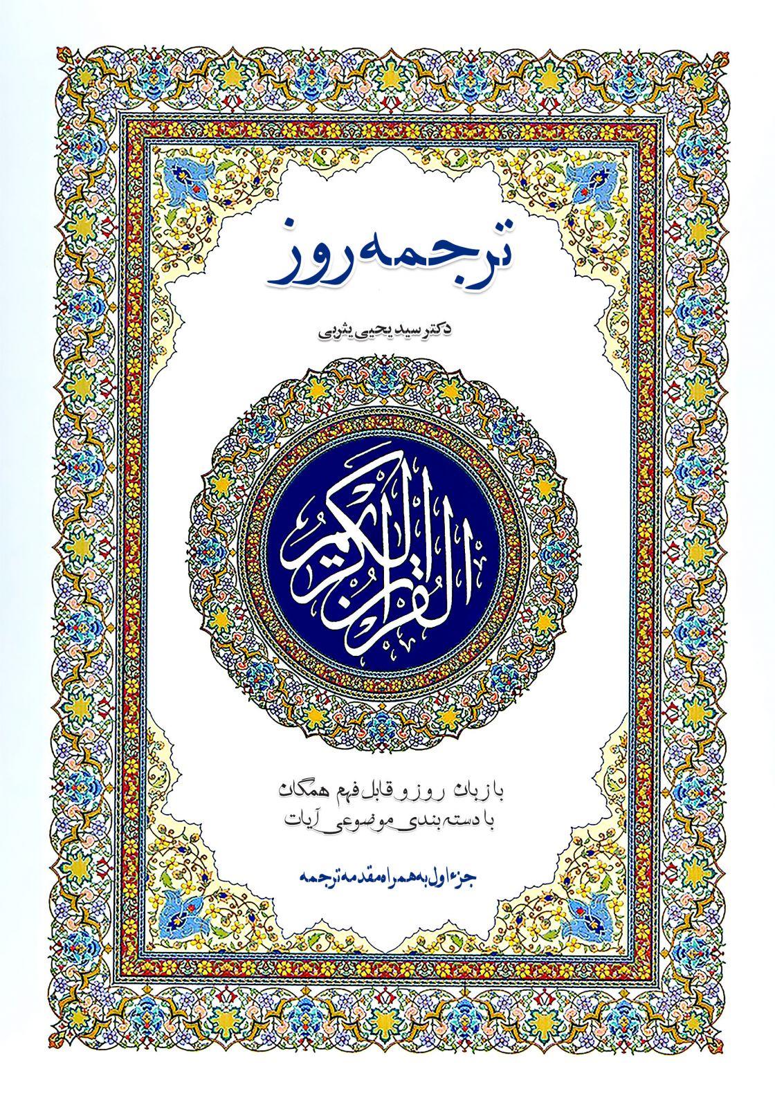 قرآن کریم (جزء اول)