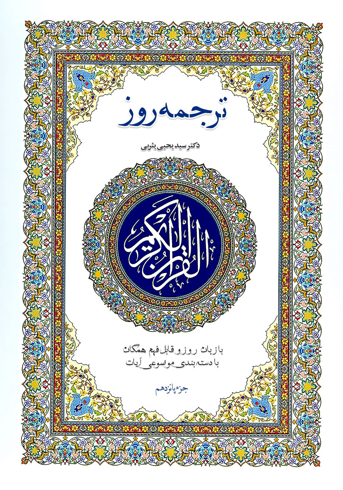 قرآن کریم (جزء پانزدهم)