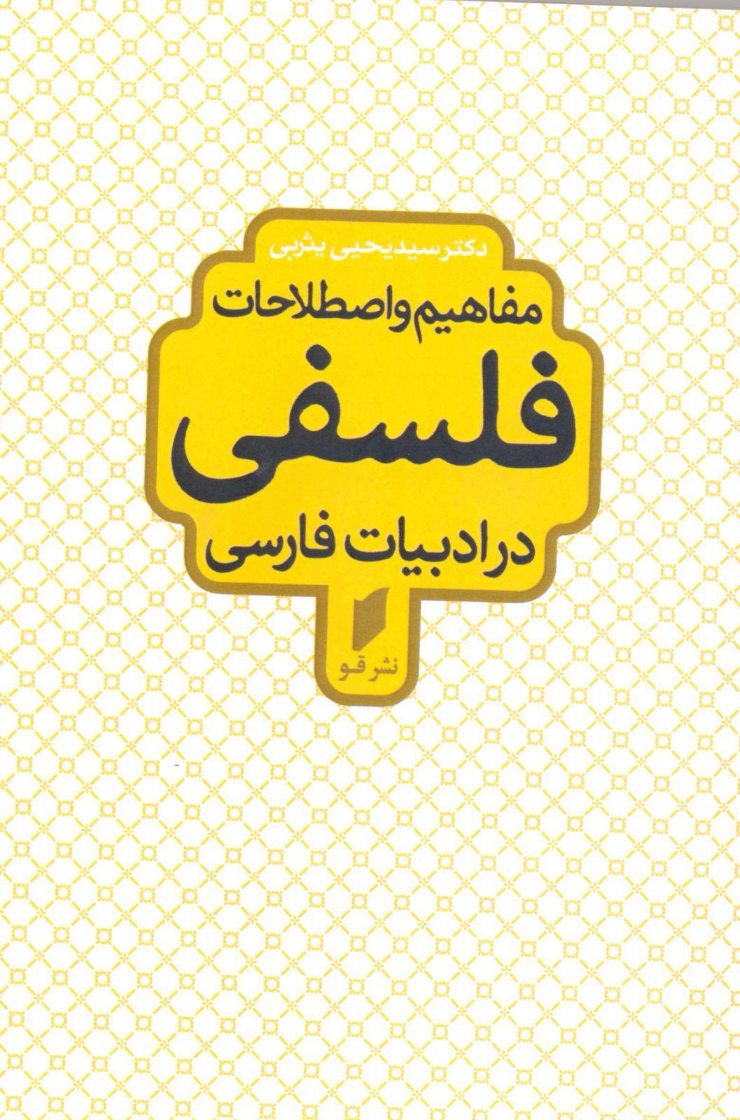 مفاهیم و اصطلاحات فلسفی در ادبیات فارسی