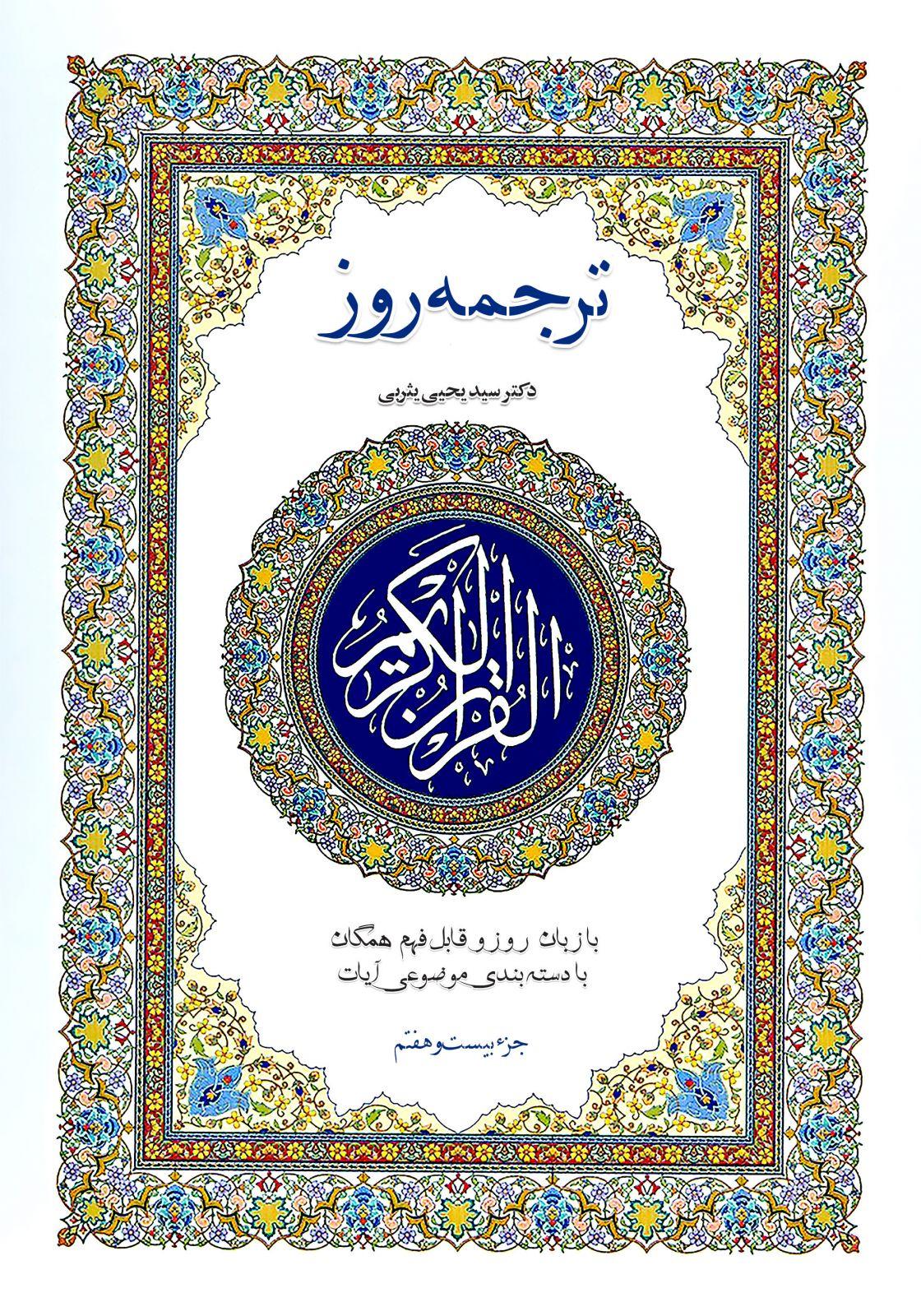 قرآن کریم (جزء بیست و هفتم)