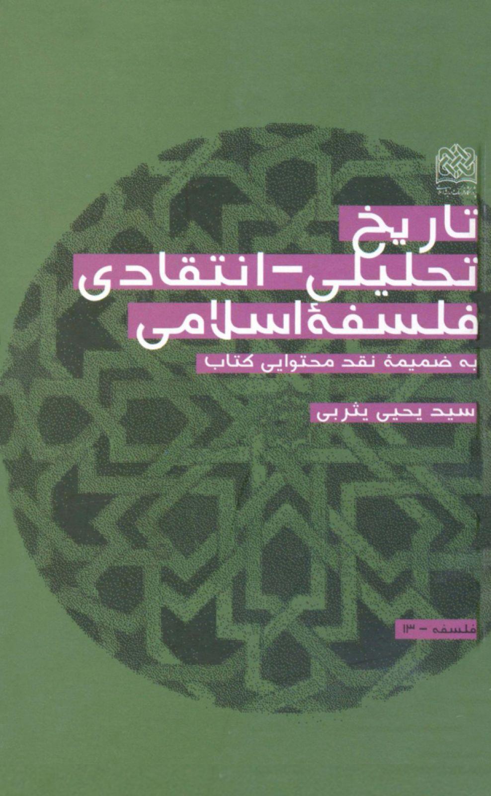 تاریخ تحلیلی - انتقادی فلسفه اسلامی