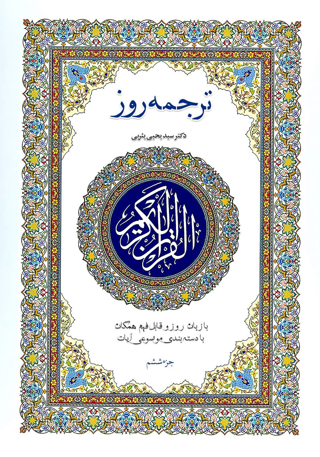 قرآن کریم (جزء ششم)